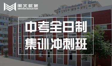 中考全日制冲刺班