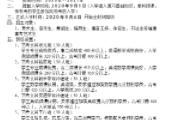 福州市仓山区闽文教育培训中心招生简章