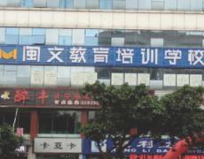福州市闽文教育培训学校运营中的挑战