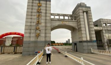 (2020届)福建师范 大学