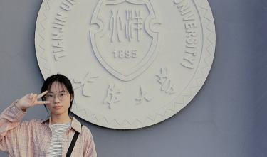 (2020届)天津大学