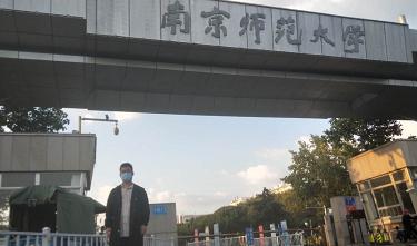 (2020届)南京师范大学