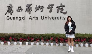 (2020届)广西艺术学院