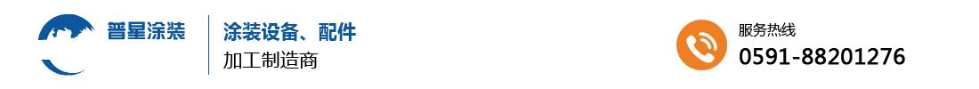 福建福州普星涂装设备有限公司