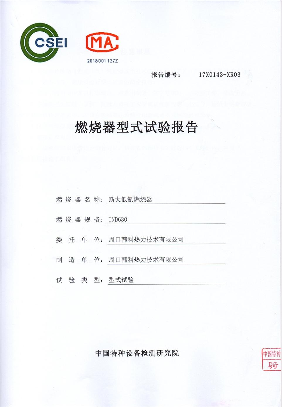 TN630测试报告