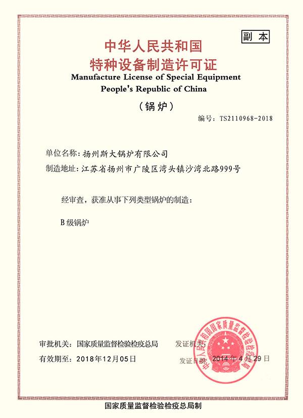 B级锅炉制造许可证