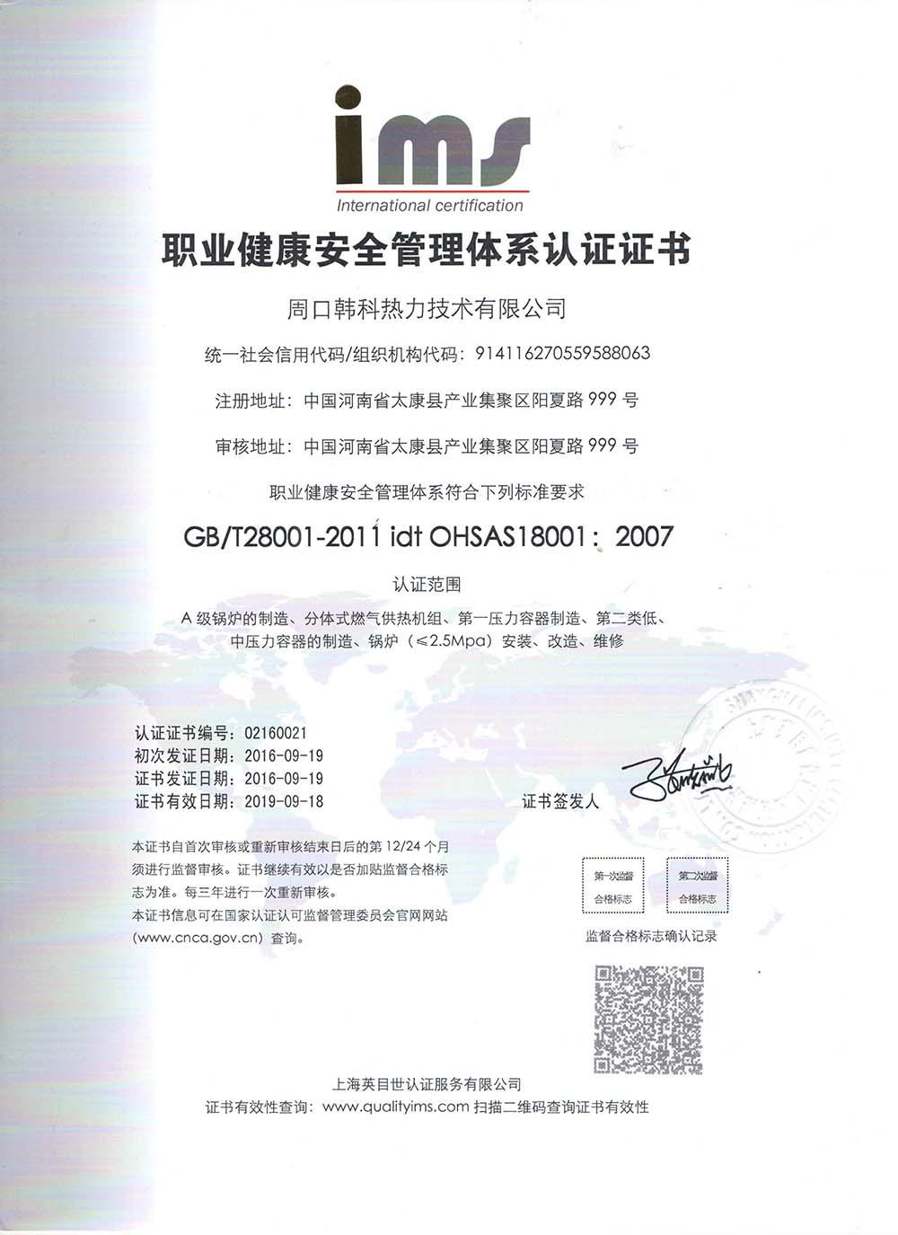 18001职业健康安全管理证书