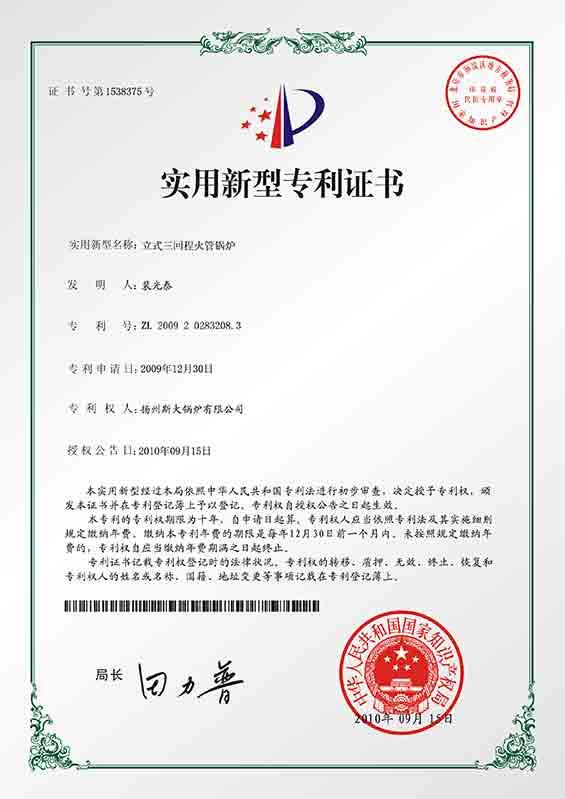 立式三回程火管锅炉专利