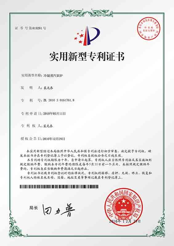 冷凝蒸汽锅炉专利