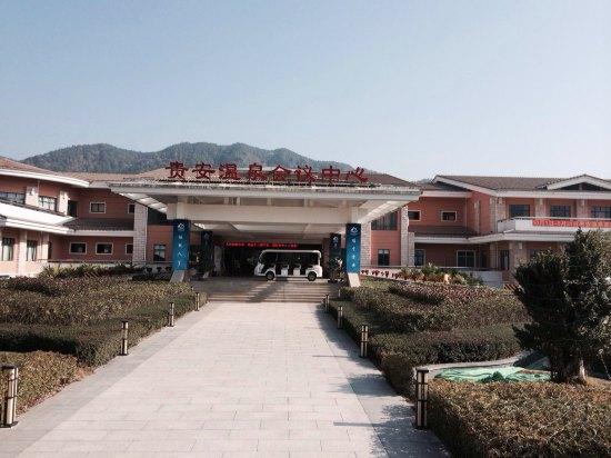 福州贵安温泉会议中心