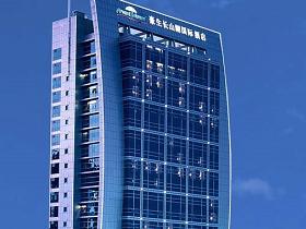 豪生(长山湖)国际大酒店(五星级)