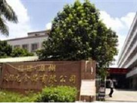 漳州天宝龙食品有限公司