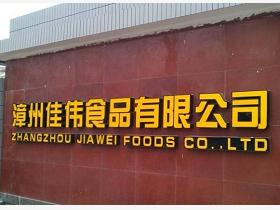 漳州市佳伟食品有限公司