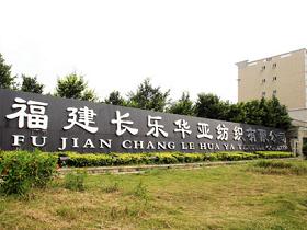 福建华亚纺织集团