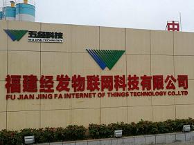 福建经发物联网科技有限公司