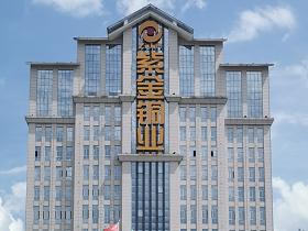 紫金集团西藏巨龙铜业有限公司