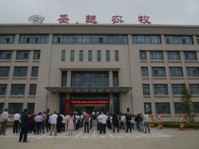 圣农集团甘肃圣越农牧发展有限公司