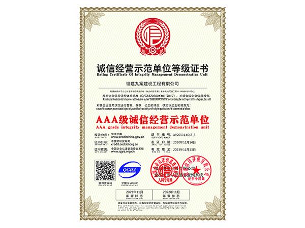 誠信經營示范單位登記證書