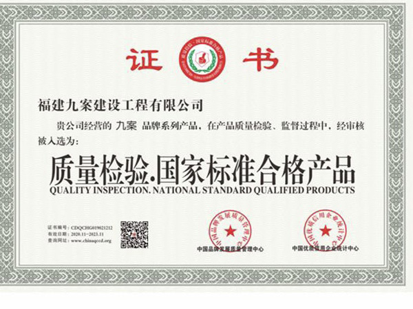 質量檢驗國家標準合格產品