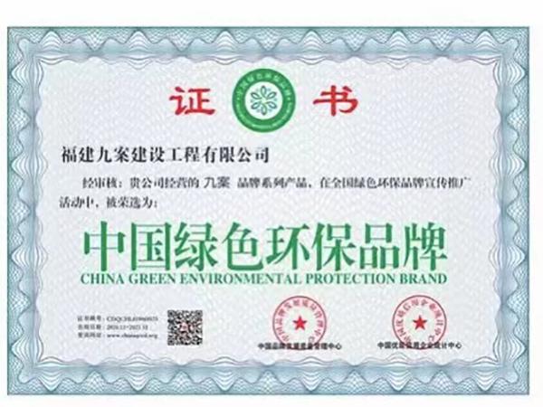 中國綠色環保品牌
