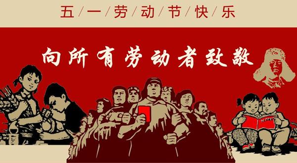 福州盛凱建材有限公司祝大家五一勞動節快樂!