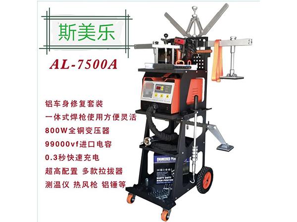 斯美乐铝钣金修复机AL-7500A