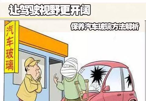 汽车玻璃养护