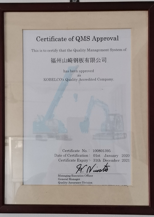 Certificate of QMS Approval