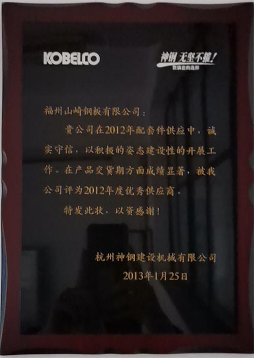 2012年度诚信供应商