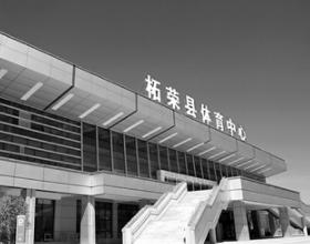 寧德柘榮體育中心