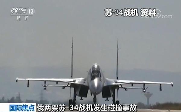 福州家用电梯公司邀您关注俄苏-34战机蹭撞事故中的两名飞行员遗体被找到