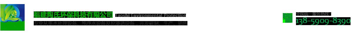 福建陶氏環保科技