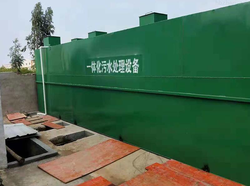 工業一體化汙水處理設備