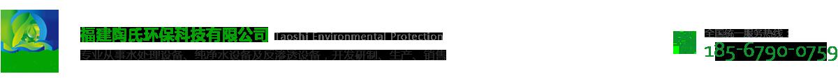 福建陶氏环保科技