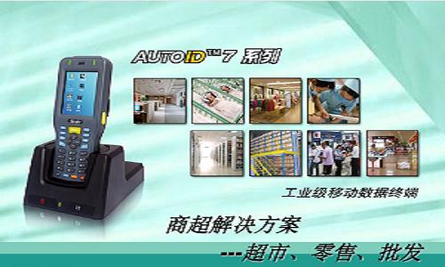 东集产品在商超零售上的应用