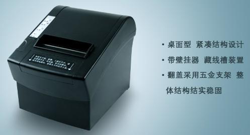 XP-C2008热敏票据打印机