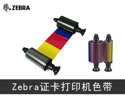 Zebra证卡打印机色带