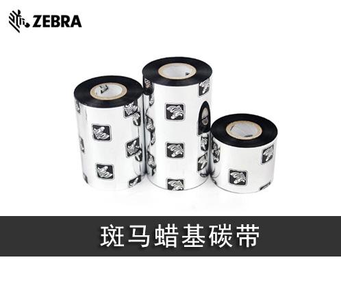 ZEBRA(斑马)蜡基碳带