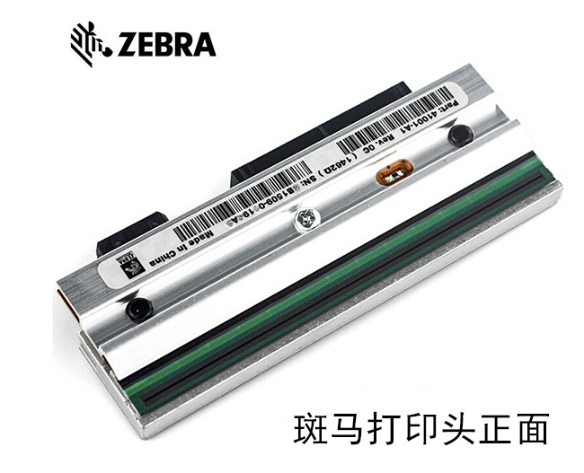 ZEBRA/斑马打印头
