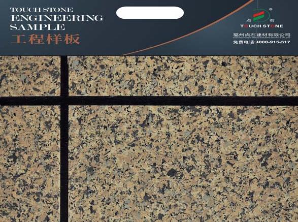福建水包砂多彩漆一公斤能喷涂多少平方?