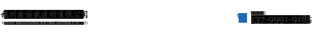 福州鑫国盛建材生产厂家_Logo