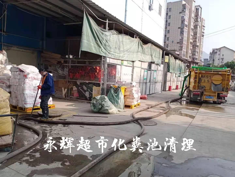 永辉超市化粪池清理
