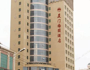 厦门梅园酒店