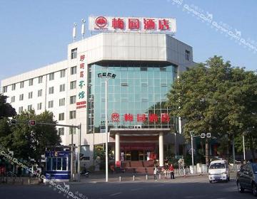 福州梅园酒店