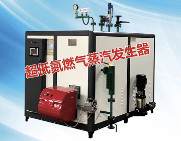 超低氮燃气蒸汽发生器
