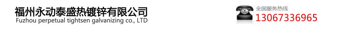 福州永动泰盛热镀锌有限公司_Logo