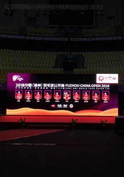 2018中國羽毛球公開賽(福州站)活動策劃