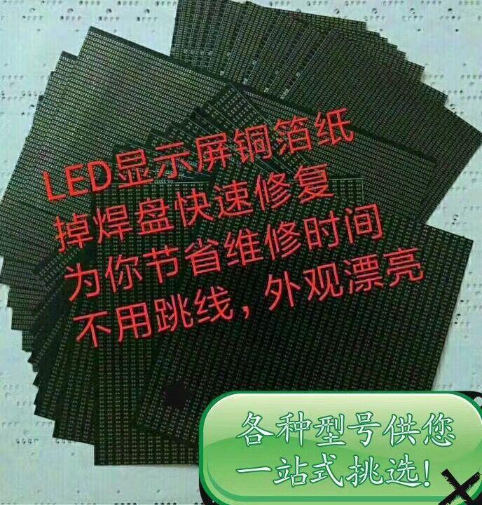 """福州LED屏租賃公司學會新技能""""修LED屏""""!"""