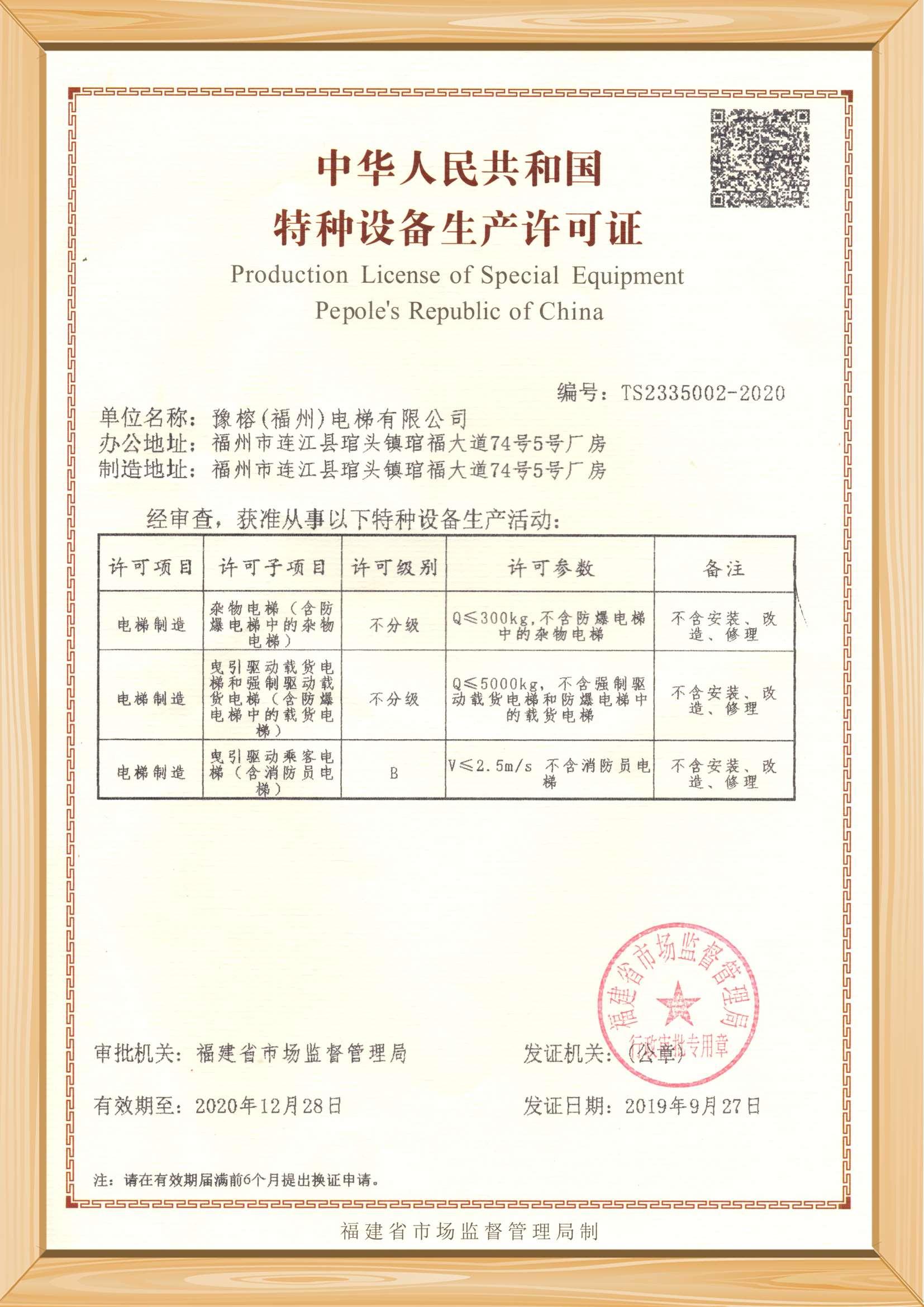 特种设备生产证