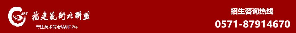 福建艺术北联盟